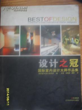 设计之冠 国际室内设计大师作品集.