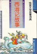 彩色连环画:绘画文学故事词典:西游记故事