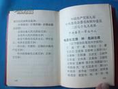 《中国共产党第九次全国代表大会文件汇编 》(乙)全部三幅林彪照片齐全 品好
