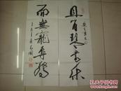 余昌国--书法(26cm*68cm*2)广州市书法家协会会员,政法公安老战士书画研究会会长---本商店所有销售字画一律保真-松德收藏欢迎你