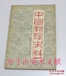 中国邮驿史料 32开 1958年1版1印 印1270册