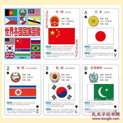 世界各国国旗国徽 扑克