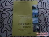 北京健康城市建设研究