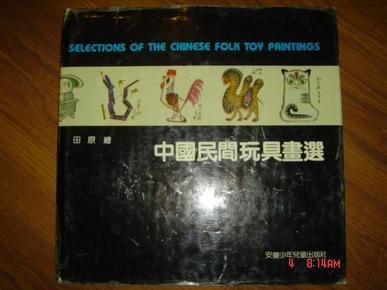 中国民间玩具画选 精装