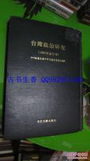 台湾政治研究[1985年合订本台港及海外中文报刊资料专辑1--6辑,繁体竖排,影印精装]