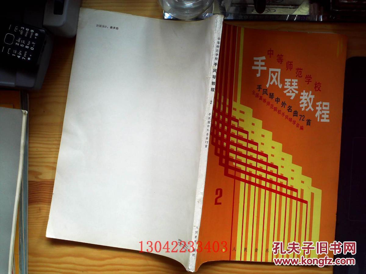 手风琴名曲_手风琴教程《中等师范学校》手风琴中外名曲72首【2】