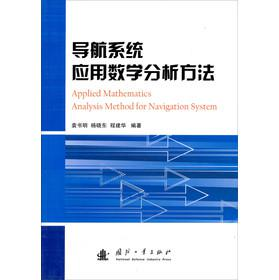 【图】导航系统应用数学分析方法_价格:48.00