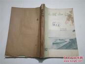 地理知识1957年1-12期(现名中国国家地理)有现货