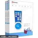 水资源环境规划、管理与开发(套装共3册)上中下 正版新书