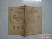 合家欢(1954年一版一印,毓继明插图本)