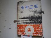 著者签名: 孙静轩《 七十二天 》32k  中国作家协会四川分会副主席。