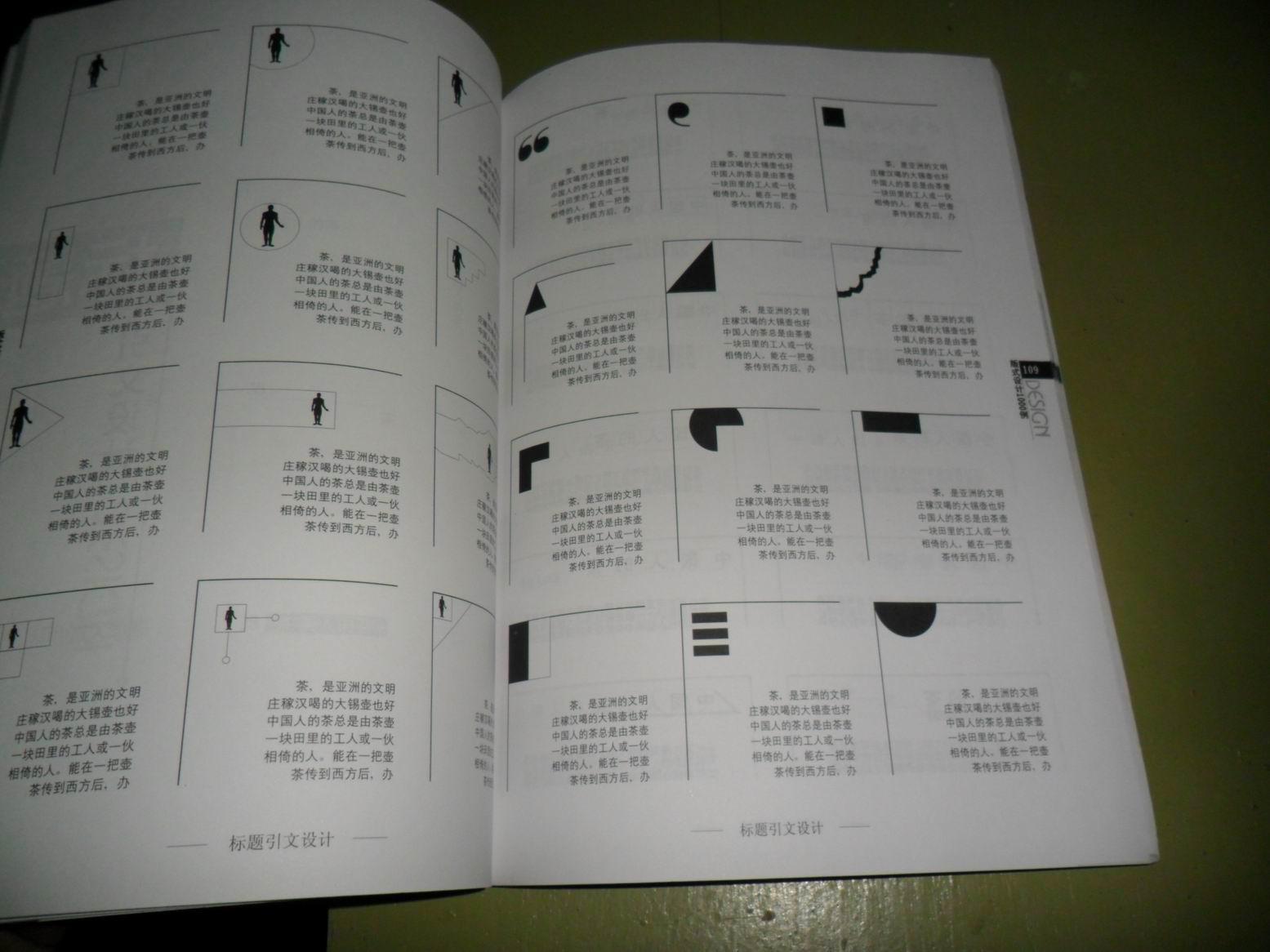 【图】版式设计1000例(现代设计手册)