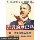 无畏的奥巴马:两党制上的美国【正版现货】