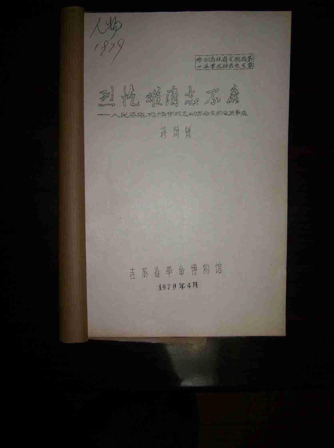 《朝鲜族在中国革命中》+《东北抗日联军中的国际主义