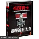 帝国骑士:二战时期德国最高战功勋章获得者全传(全4卷)