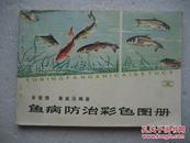鱼病防治彩色图册(1983年1版1印)
