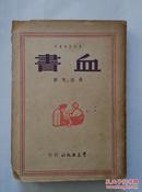 《血书》(1949年8月出版.群益文艺丛书.新文学杂文集.民国诗人单稔旧藏.签名及钤印).