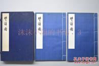 中国代表团赠签名版 初版限量500部《楚辞图》 原函线装两册全限量500部第92部 珂罗版 人民文学出版社  参加第二次禁止原子弹氢弹世界大会畑敏雄先生留念 内有多幅图 印制精良 品相精美 1953年