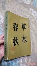 草木春秋(1993年一版二印,非馆藏)