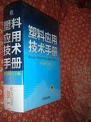塑料应用技术手册《硬精装》正版书原价298元现价