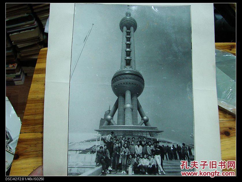 1286:老的黑白照片 东方明珠--全家福【详情见图 有底衬】一张 规格25