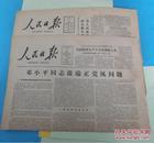 人民日报-1981-2日-1981-11-2日-2期