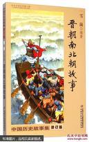 中国历史故事集:晋朝南北朝故事(修订版)