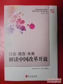 过去·现在·未来:解读中国改革开放