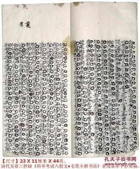 清代◆吴省三抄录《科举考试八股文●毛笔小楷书法》老线装本手抄原稿◆古代书法手稿写本.【尺寸】23 X 11厘米 X 44页。