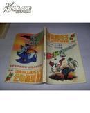 新潮电子 1997增刊 最热门游戏之秘诀