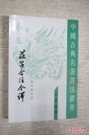 荘子今注今译(中)  中国古典名著译注丛书