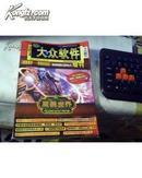 大众软件2007年增刊 《魔兽世界-燃烧的远征》高级典藏图文指导全书()