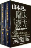 《山本岩的临床汉方》(上下卷)   日本出版   2010/5/28   日文