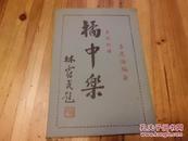 老版象棋谱 桔中乐(第一期)1951年香港初版网上孤本