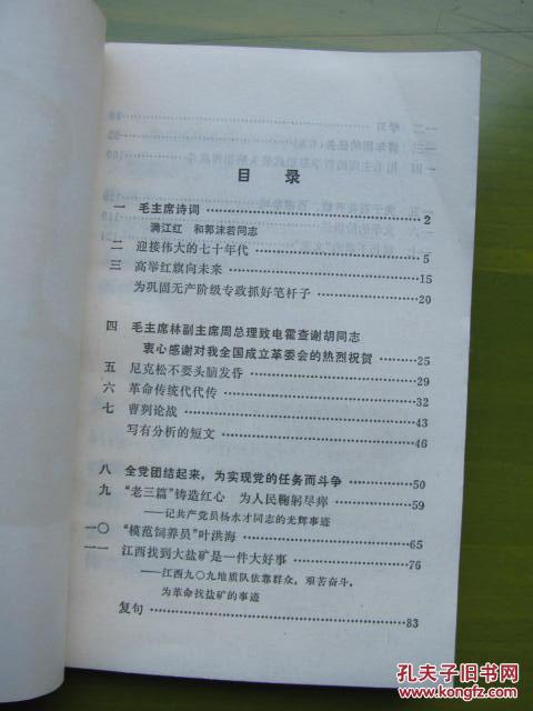 【图】湖北省价格试用课本-语文(第二册)_高中舞会高中生美国图片