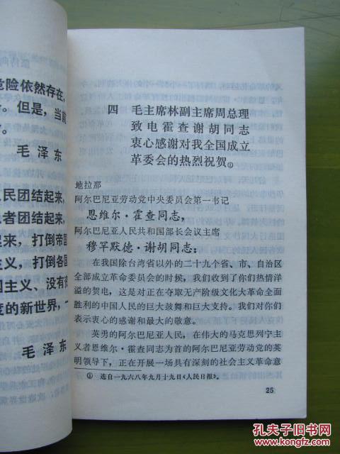 【图】湖北省价格试用高中-课本(第二册)_语文7月3高中号报名图片