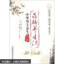 正版图书 药膳养生法 (请放心选购!)