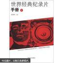 世界经典纪录片手册(全2册)