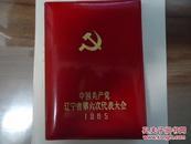 中国共产党辽宁省第六次代表大会1985