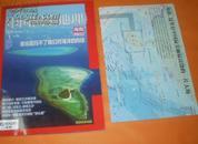 【书+地图】《中国国家地理》2013年1月杂志+系列地图第37号,海南地图(含书,地图)对开大型地图