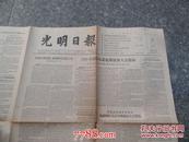 光明日报1955年11月27号 星期日(长76宽56厘米)