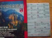 【书+地图】《中国国家地理》2012年1月杂志+系列地图第35号,浙江地图(含书,地图)