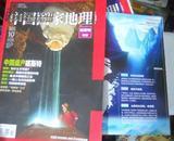 【书+地图】《中国国家地理》2011年10月杂志系列地图第33号,喀斯特地图(含书)书+对开大型地图