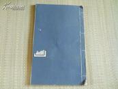 1956年初版  线装手写印影本《古史零证》仅印8000册