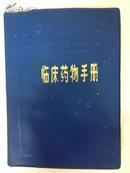 临床药物手册  蓝塑皮装