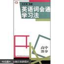 英语词会通学习法(高中部分)