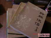 时代文艺版 神雕侠侣(全四册 】