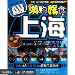 娱�Y��\�N�_游购娱食:最上海(2012-2013版)