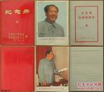 日记本-纪念册(中国共产党胶县第四届代表大会赠)