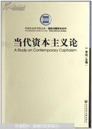 当代资本主义论 出版社珍贵藏书·仅1册
